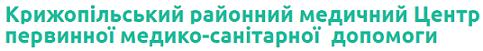 Крижопільський районний медичний Центр первинної медико-санітарної допомоги