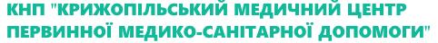 Крижопільський медичний Центр первинної медико-санітарної допомоги